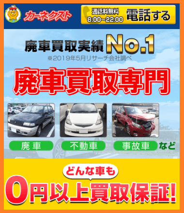 SP 廃車買取カーネクスト宮崎